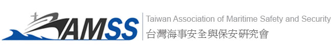 台灣海事安全與保安研究會-Taiwan Association of Maritime Safety and Security-